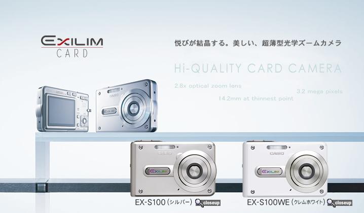 カシオ デジタルカメラ オフィシャルwebサイト 製品情報 ex s100