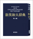 新 和英 大 辞典 第 五 版