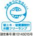 ちきゅうにやさしい/省エネ・省資源設計 水銀フリーランプ