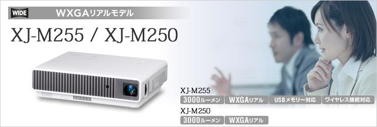 XJ-M255 / XJ-M250